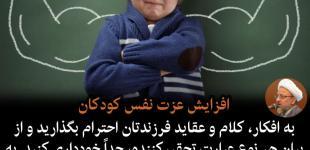 افزایش عزت نفس کودکان