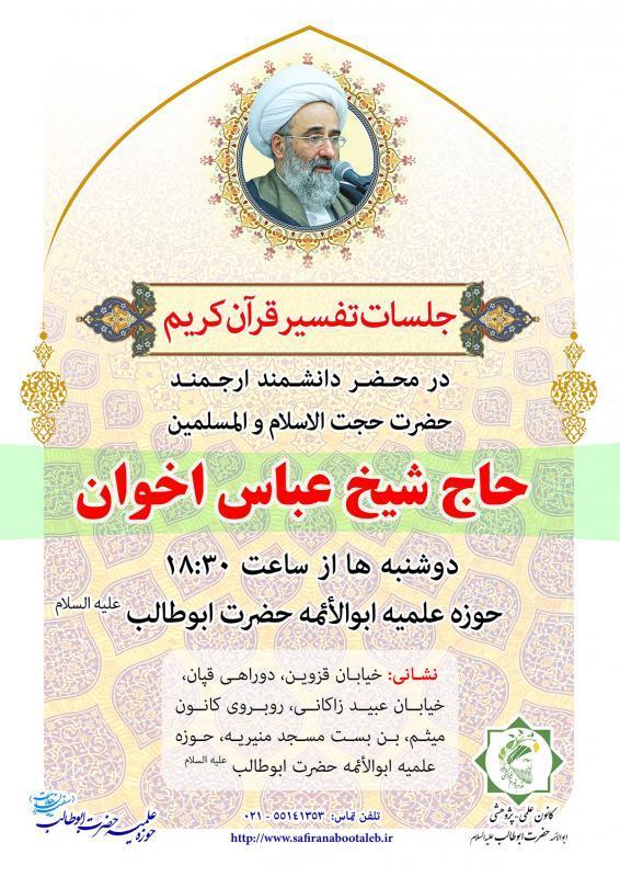 جلسه تفسیر قرآن استاد عباس اخوان، حوزه علمیه حضرت ابوطالب علیه السلام